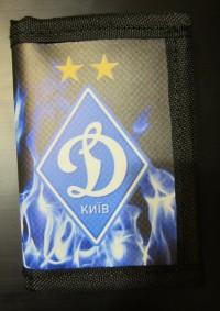 Кошелёк Динамо (Киев)