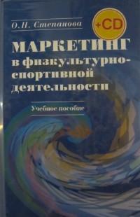 Маркетинг в физкультурно-спортивной деятельности. О. Степанова
