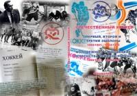 Отечественный хоккей. Первый, второй и третий эшелоны 1990/1991 – 1994/1995. Молодёжные и юношеские первенства СССР/СНГ/России