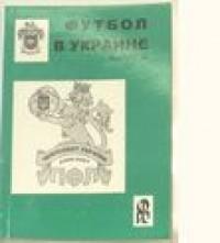 Футбол в Украине 2006\2007 гг. Выпуск 16.  Ю. Ландер .