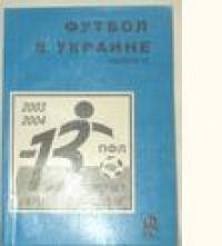 Футбол в Украине 2003\2004 гг. Выпуск 13. Ю. Ландер.