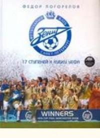 17 ступеней к кубку УЕФА. Ф. Погорелов