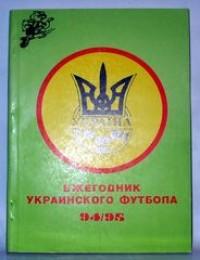 Ежегодник украинского футбола 1994/95. Ю. Остроумов и др.| Ukrainian football yearbook 1994/95. Ostroumov.