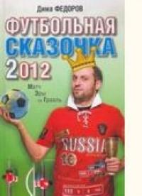 Футбольная сказочка 2012. Д. Федоров