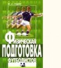 Физическая подготовка футболистов. М. Годик