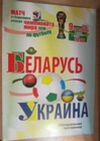 Беларусь - Украина
