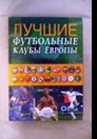 Лучшие футбольные клубы Европы. А.В.Иванов, А.В.Франков