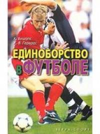 Единоборство в футболе. К. Бишопс,Х, В.Герардс.