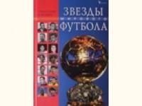 Звезды мирового футбола. Б.Талиновский, А.Франков, А.Фришко