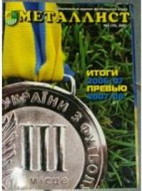 Металлист № 3 (10), 2007 г.