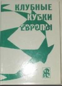 Клубные кубки Европы. Выпуск 3. Ю. Ландер