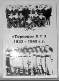 """Торпедо ХТЗ. 1933-1969 гг. В.В. Цапков"""""""