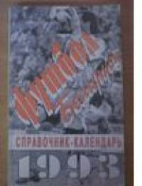 Футбол Беларуси. 1993 г.  Р. Васильев и др.
