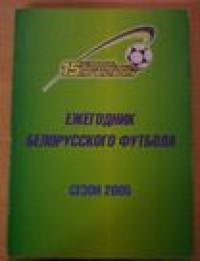 Ежегодник белорусского футбола. 2005. А. Томин.