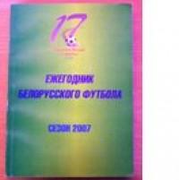 Ежегодник белорусского футбола. 2007. А. Томин.
