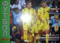 Украина - Уругвай