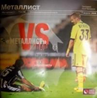 Футбольная программа Металлист - ПАОК