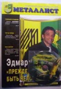 Металлист № 1(13), 2008 г.
