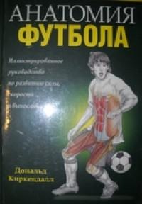 Анатомия футбола. Д. Киркендалл