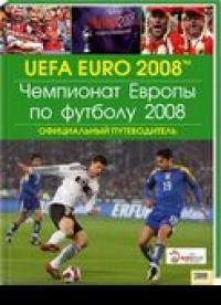 Чемпионат Европы по футболу 2008.
