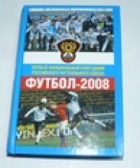 Первый официальный ежегодник российского футбольного союза: Футбол 2008. В. Мутко