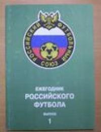 Ежегодник росийского футбола. Выпуск 1. 1992 г.