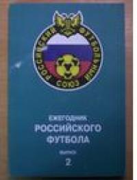 Ежегодник росийского футбола. Выпуск 2. 1993 г.