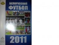 """Ежегодник Белорусский футбол 2011"""""""""""