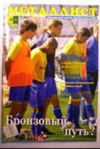 Металлист № 1 (8), 2007 г.
