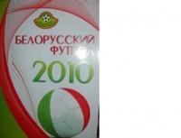 Белорусский футбол 2010