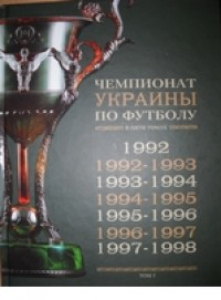 История чемпионатов Украины по футболу 1992-2011. Ю.Карман, в пяти томах.