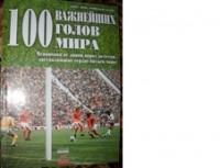 100 важнейших голов мира. Т.Лотц, Р.Коддоу