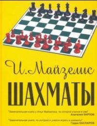 Шахматы. Самый популярный учебник для начинающих. И. Майзелис