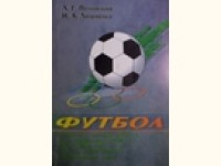 Футбол Российской империи, Прибалтики, СССР, Украины на олимпийских играх. Л.Полонский