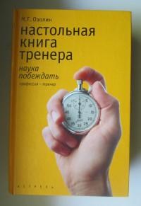 Настольная книга тренера: Наука побеждать. Н. Озолин