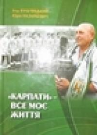 """Карпати""""-- все мое життя. I.Кульчицький, Ю.Назаркевич"""""""