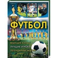 Книги  футбол