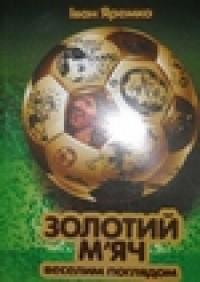 Золотий м'яч веселим поглядом (пером). I. Яремко