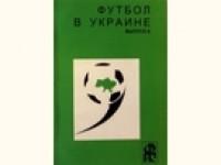 Футбол в Украине 1999\2000 гг. Выпуск 9. Ю. Ландер