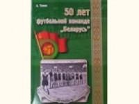 50 лет футбольной команде Беларусь. А.Томин