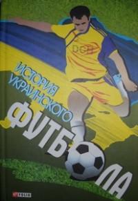 История украинского футбола. Ю.Сорока