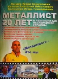 Металлист, 20 лет в чемпионатах независимой Украины. Ю. Ландер