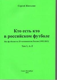 Кто есть кто в российском футболе. Том 1. С.Жигалин