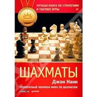 Книги - шахматы