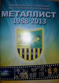 Официальный справочник выступлений в Еврокубках Металлист 1988-2013