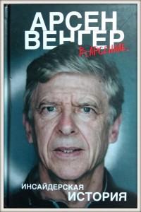 Арсен Венгер в «Арсенале». Инсайдерская история