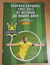 Сборная Украины 1992 - 2013. От истоков до наших дней