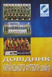 Довідник українського футболу 2016/17. В. Бик