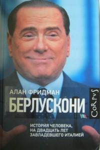 Берлускони. Человек, который двадцать лет обладал Италией. А. Фридман
