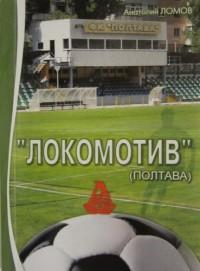 Локомотив (Полтава). А. Ломов